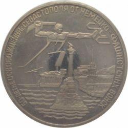 Монета 3 рубля Освобождение Севастополя
