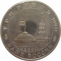 Монета 3 рубля Открытие второго фронта