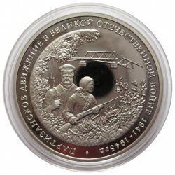 Монета 3 рубля Партизанское движение 1941-1945