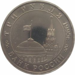 Монета 3 рубля Прага