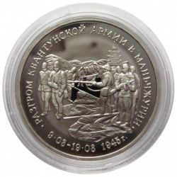 Монета 3 рубля Разгром Квантунской армии