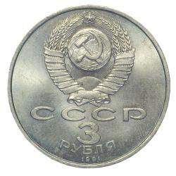 Монета 3 рубля 50 лет разгрома под Москвой