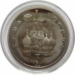 Монета 3 рубля Северный конвой
