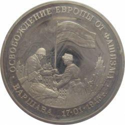 Монета 3 рубля Варшава