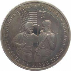 Монета 3 рубля Встреча на Эльбе