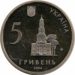 """Монета """"350 лет Харькову """""""