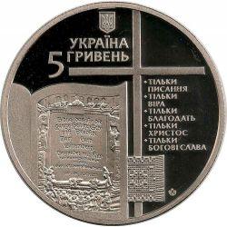 Монета 500 лет Реформации