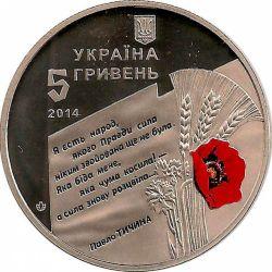 """Монета """"70 лет освобождения Украины от фашистских захватчиков"""""""
