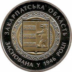 "Монета ""70 лет Закарпатской области"""