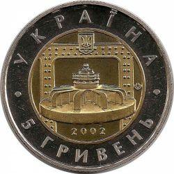 """Монета """"70-летие Днепровской ГЭС"""""""