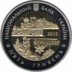 """Монета """"75 лет Черновицкой области"""""""