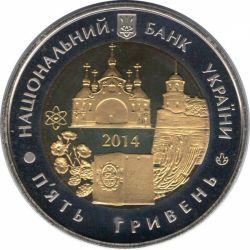 """Монета """"75 лет Ровенской области"""""""