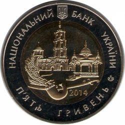 "Монета ""75 лет Cумской области"""