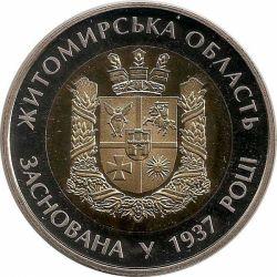 Монета 75 лет Житомирской области