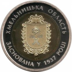 Монета 80 лет Хмельницкой области