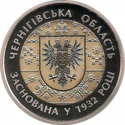 Монета 85 лет Черниговской области