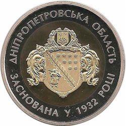 Монета 85 лет Днепропетровской области