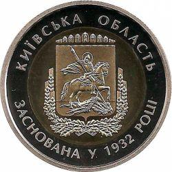 Монета 85 лет Киевской области