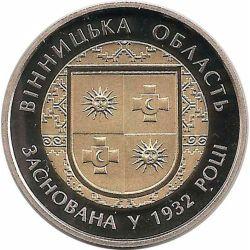 Монета 85 лет Винницкой области