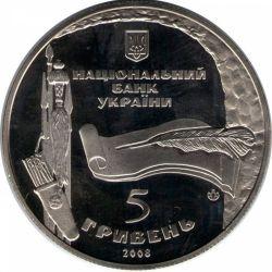 "Монета ""975 лет городу Богуслав"""