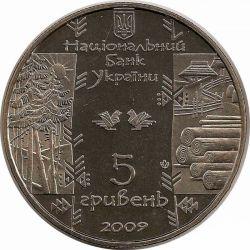 """Монета """"Бокораш"""""""