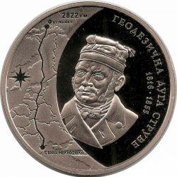 """Монета """"Геодезическая дуга Струве"""""""