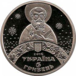 """Монета """"Ко Дню Святого Николая"""""""