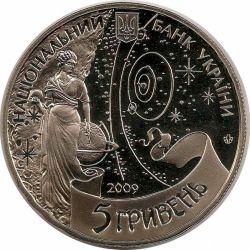 """Монета """"Международный год астрономии"""""""