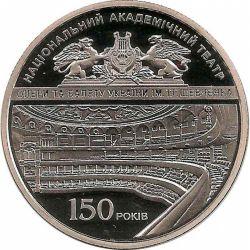 Монета 150 лет Национальному академическому театру им. Шевченко