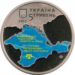 Монета Первый курултай крымско-татарского народа