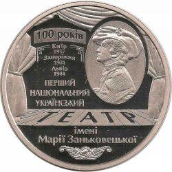 Монета 100 лет Первому национальному украинскому театру им. Зиньковецкой