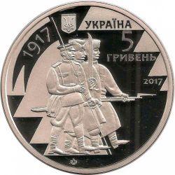 Монета Первый украинский полк им. Богдана Хмельницкого