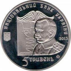 "Монета ""Петля Нестерова"""