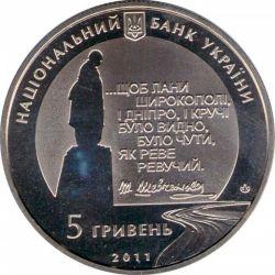 """Монета """"Последний путь Кобзаря"""""""