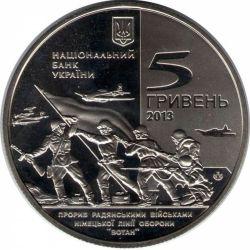 """Монета """"Прорыв советскими войсками немецкой линии обороны """"Вотан"""""""