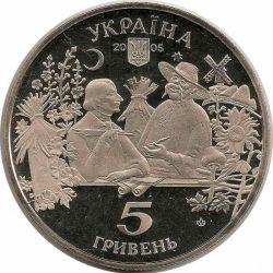 "Монета ""Сорочинская ярмарка"""