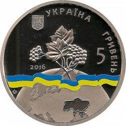 "Монета ""Украина— непостоянный член Совета Безопасности ООН"""