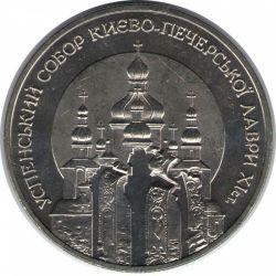 """Монета """"Успенский собор Киево-Печерской лавры"""""""