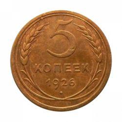 Монета 5 копеек 1926 года