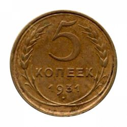 Монета 5 копеек 1931 года