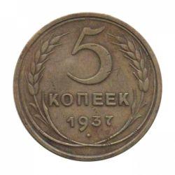 Монета 5 копеек 1937 года