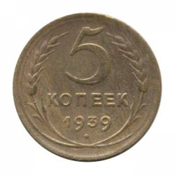 Монета 5 копеек 1939 года