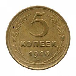 Монета 5 копеек 1946 года