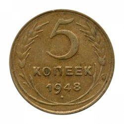 Монета 5 копеек 1948 года