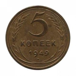 Монета 5 копеек 1949 года