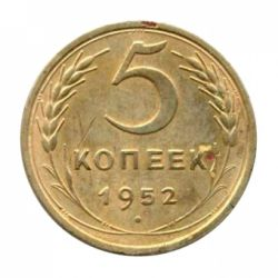 Монета 5 копеек 1952 года