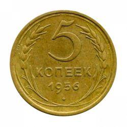 Монета 5 копеек 1956 года