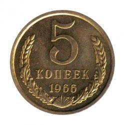 Монета 5 копеек 1966 года