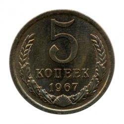 Монета 5 копеек 1967 года