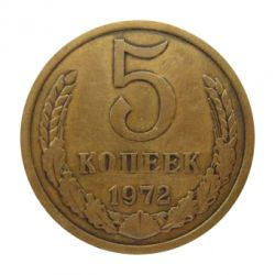 Монета 5 копеек 1972 года